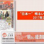 日本一明るい経済新聞に掲載いただきました