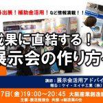 3.17展示会セミナー@大阪のお知らせ
