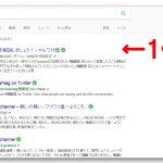ブログと検索