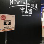 展示会での写真撮影とSNSの影響力