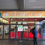 京都ビジネス交流フェア2018 レポ