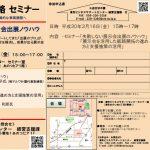 展示会セミナー@三重県津市開催のお知らせ