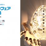 (行ってないけど)モノづくりフェア2018福岡レポ