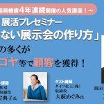 展活プレセミナー参加募集中!