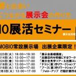 MOBIO展活セミナーのお知らせ