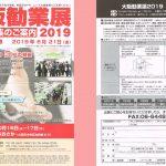 今年も大阪勧業展が開催されます