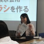 MOBIO展活セミナー4講レポ