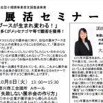 展示会セミナー@豊川商工会議所のお知らせ