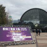 粉体工業展2019 レポ