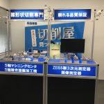 MOBIO展活セミナー模擬ブースチェック訪問2日目