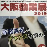 大阪勧業展2019はじまります!