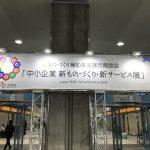 新ものづくり・新サービス展2019大阪 レポ