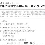 令和元年最後の登壇は兵庫県たつの市