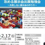 堺市産業振興センターでのセミナーのご案内