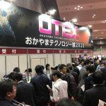 OTEXおかやまテクノロジー展2020 レポ