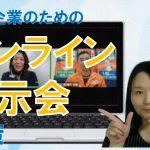 【動画】中小企業のためのオンライン展示会対策