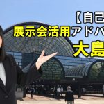 【動画】自己紹介 展示会活用アドバイザー大島節子とは?