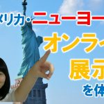 【動画】アメリカ・ニューヨークのオンライン展示会を体験!