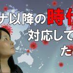 【動画】コロナ以降の時代に対応していくために