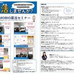 MOBIO展活セミナー2020のお知らせ