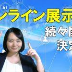【動画】オンライン展示会続々開催決定!