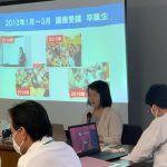 ウェブ再生塾2020 事例報告レポ