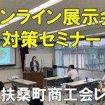 【動画】オンライン展示会対策セミナー@扶桑町商工会レポ
