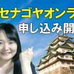 【動画】メッセナゴヤオンライン申し込み開始!