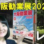 【動画】大阪勧業展2020 レポ