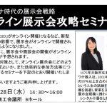 オンライン展示会攻略セミナー@豊川商工会議所 レポ