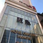 東京ビッグサイト展示会中に宿泊するホテル