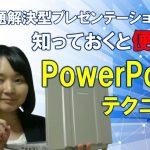 【動画】知っておくと便利なPowerPointテクニック