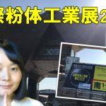 【動画】国際粉体工業展東京2020レポ