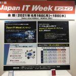 Japan IT weekに注目!