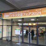 京都ビジネス交流フェア2021 レポ