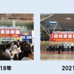 日本ものづくりワールド2021(2020年度)レポ1