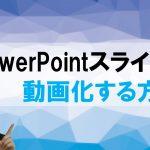 【動画】PowerPointスライドを動画化する方法