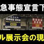 【動画】緊急事態宣言下、リアル展示会の現状2
