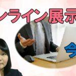 【動画】オンライン展示会の今後