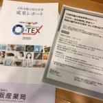 大阪市魅力発信事業O-TEX成果発表会レポ