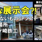 【動画】変な展示会?!くだらないものグランプリツアー東海場所