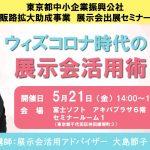 東京講演「ウィズコロナ時代の展示会活用術」のお知らせ