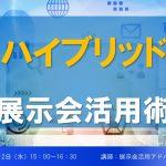 オンライン展示会見学ツアー&ミニセミナー レポ