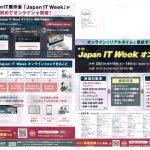 Japan IT weekオンライン レポ