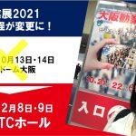大阪勧業展の日程と会場が変更に