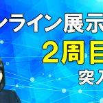 【動画】オンライン展示会2周目に突入!