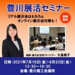 豊川展活セミナー2021のお知らせ