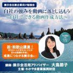 初・和歌山講演のお知らせ