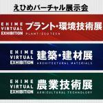 えひめバーチャル展示会 レポ