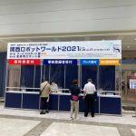 関西ロボットワールド2021、KENTEN他 レポ